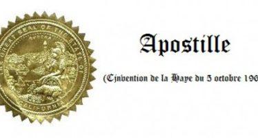 дійсність апостилю